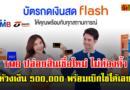 ธ.ทหารไทย เปิดสินเชื่อใหม่ ให้วงเงิน 5 แสน ไม่ต้องค้ำ พร้อมเบิกใช้