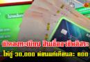 สินเชื่อกสิกรไทย อาชีพอิสระยืมได้ 30,000 ไม่ต้องค้ำ ผ่อนแค่ 600