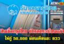 วิธีสมัครกู้ สินเชื่อกรุงไทยเอนกประสงค์ 50,000 ผ่อนแค่ 933 ไม่ค้ำไม่มีโอนก่อน