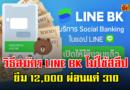 วิธีสมัคร LINE BK ยืม 12,000 ผ่อนแค่ 310 ไม่มีงานประจำก็กู้ได้