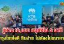 กรุงไทยใจดี สินเชื่อกู้ด่วน 10,000 อนุมัติใน 5 นาที