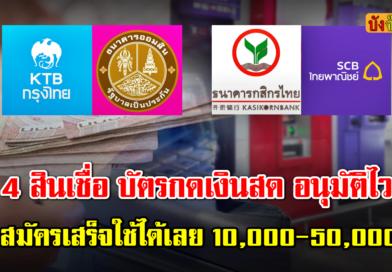 4 สินเชื่อบัตรกดเงินสด 10,000-50,000 อนุมัติทุกอาชีพ