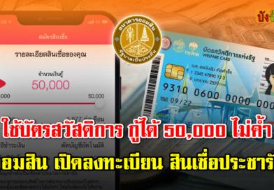 ลงทะเบียนกู้ออมสิน บัตรสวัสดิการ 50,000 ไม่ใช้คนค้ำ